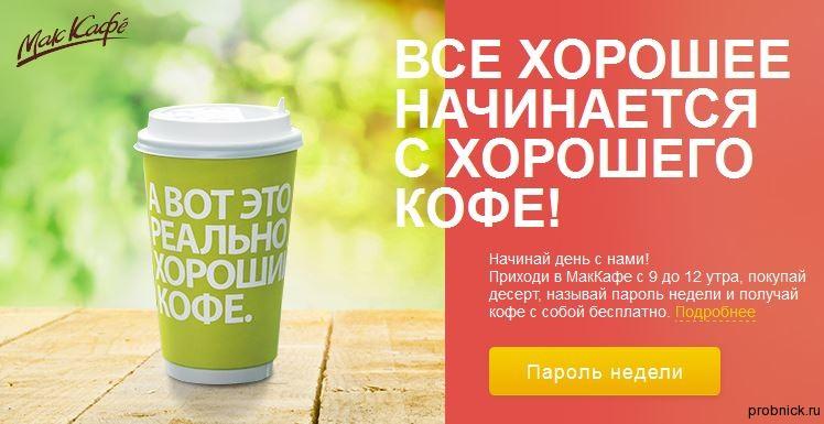 Mak_Kafe