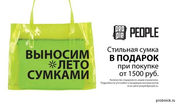 People_podarok
