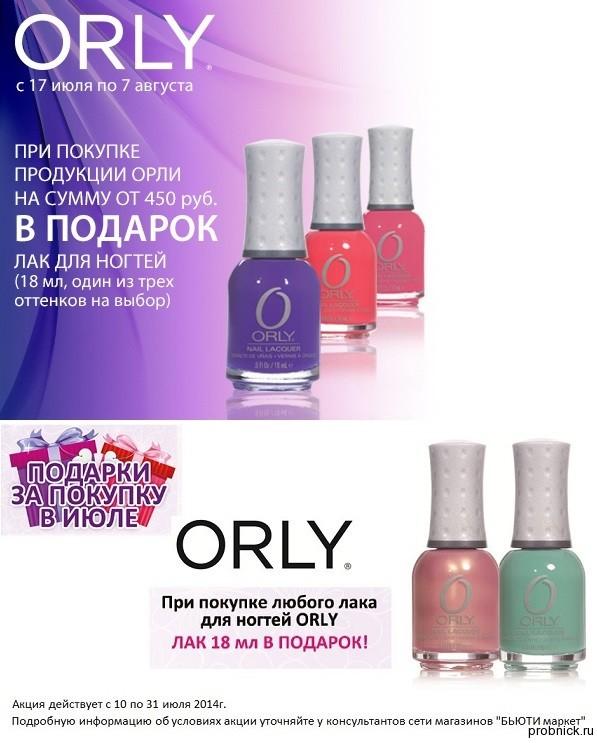 Podrugka_Beauty_market_orly