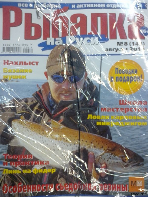 Rybalka_na_rusi_august