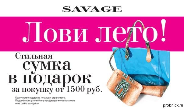 Savage_podarok