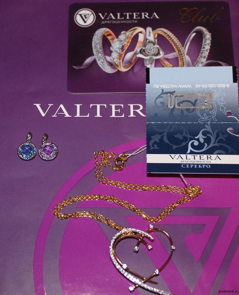 Подарки от вальтера за регистрацию