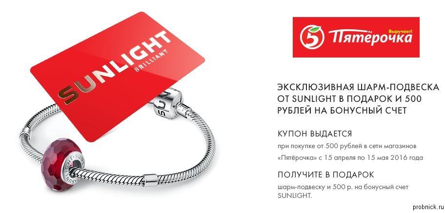 pyaterochka_sunlight
