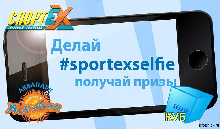 sportexselfie_action