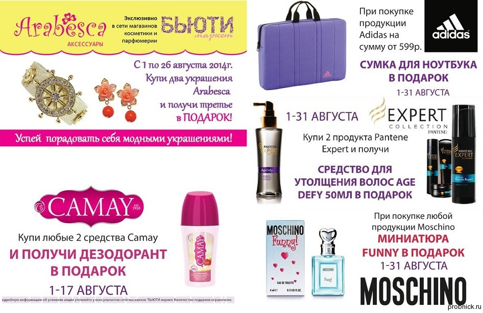 Beauty_market_august