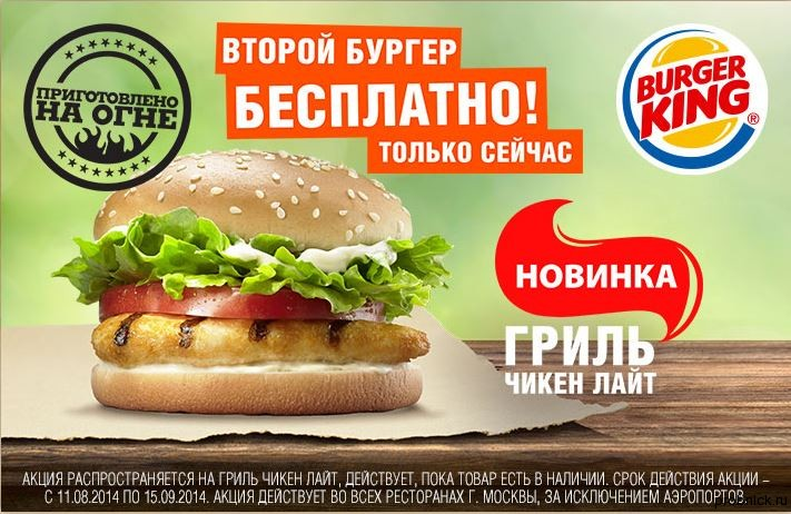 Burger_King_second_free