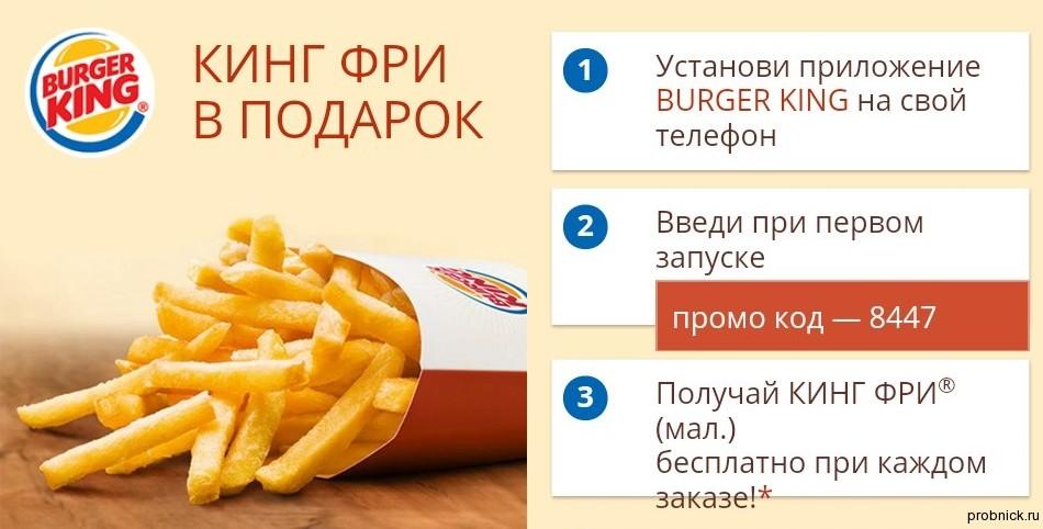 Burgerkingpromo
