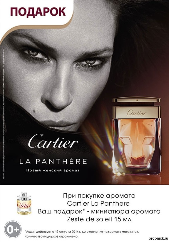 Cartier_IDB