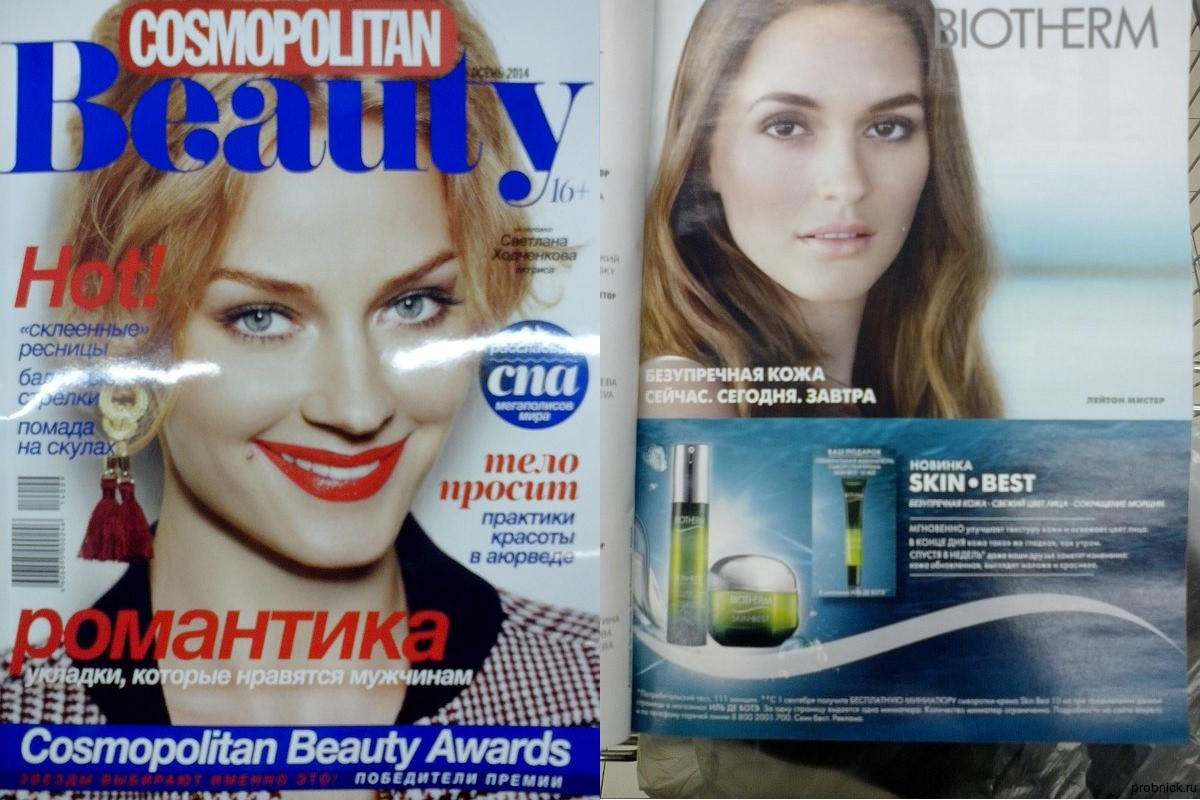 Cosmo_Beauty_september