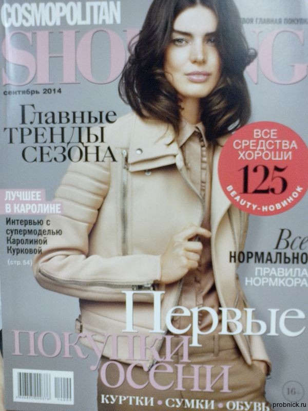 Cosmo_shopping_september