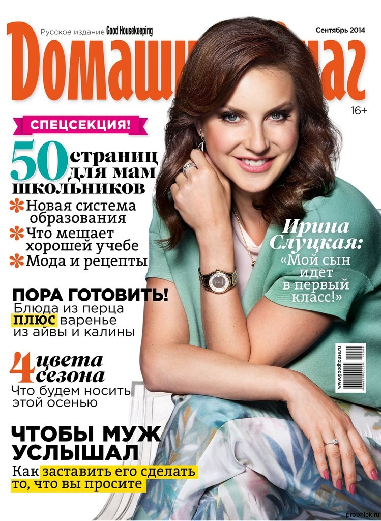 Domashniy_ochag_september