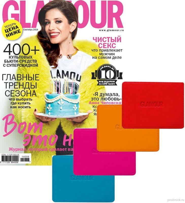 Glamour_september