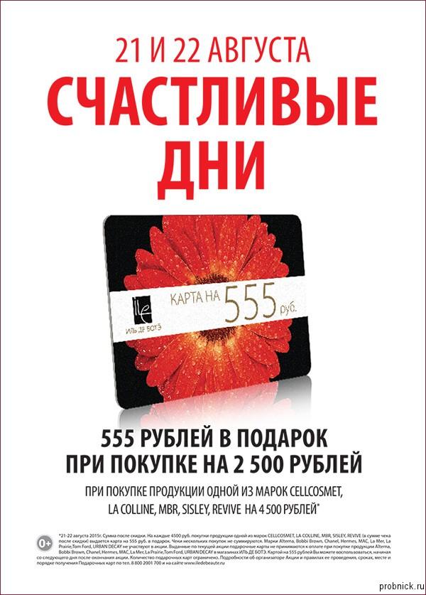IDB_Chactlivye_dni_avgust_2015