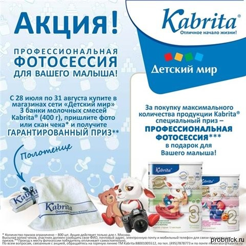 Karita_Detskiy_mir