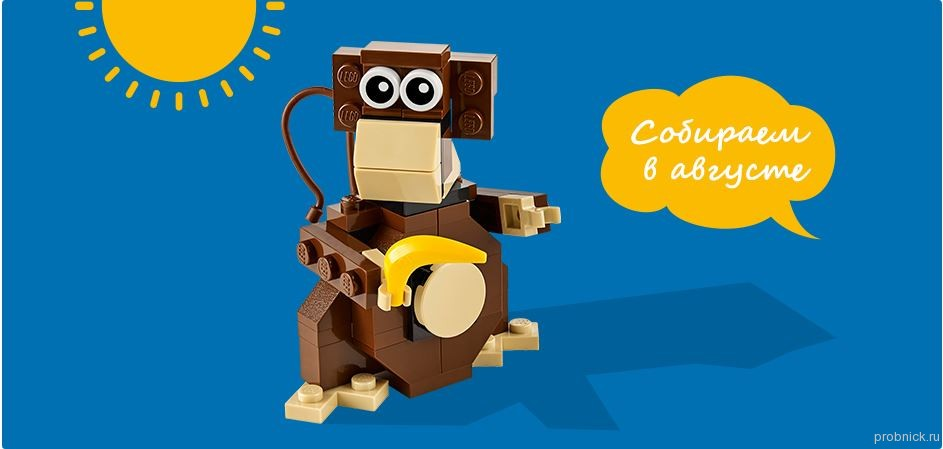 Lego_august