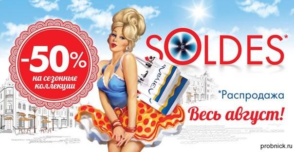 Letoile_Sales