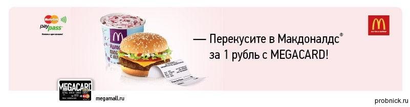MC_McDonalds