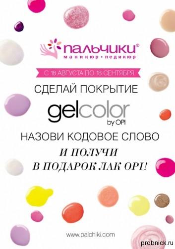 Palchiki_woman_ru