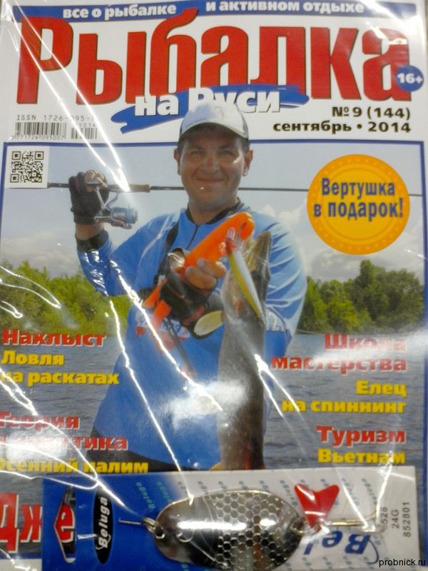 рыболовный журнал с подарком