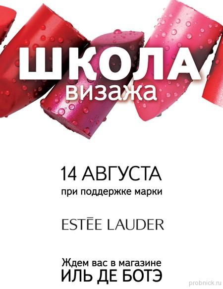 Shkola_Vizazha_IDB_Estee_Lauder