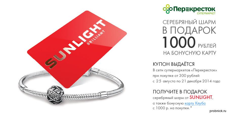 Sunlight_perekrestok