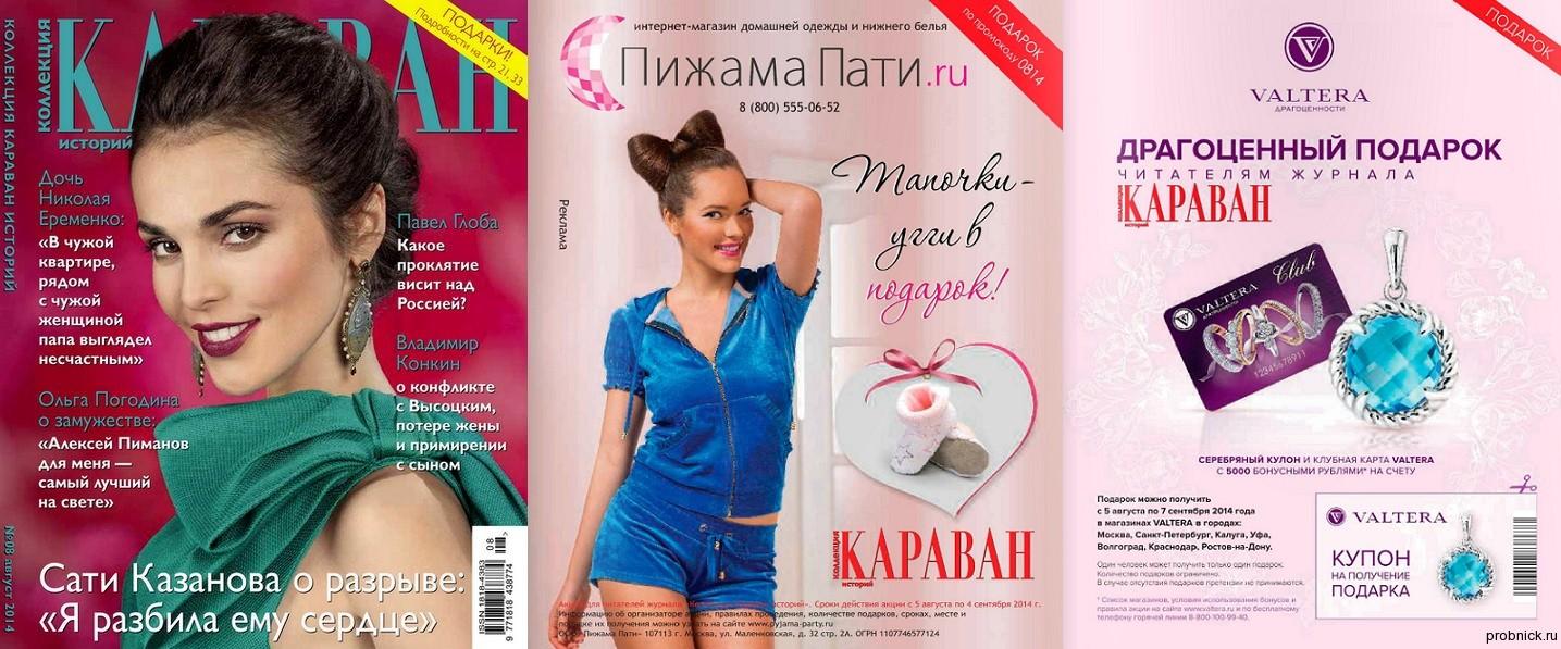karavan_istoriy_kollekciya_avgust