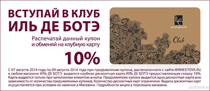 kupon_IDB