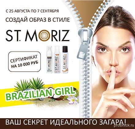 st_moriz_Podrugka
