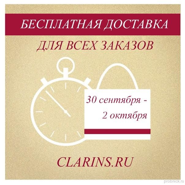 Clarins_2_october
