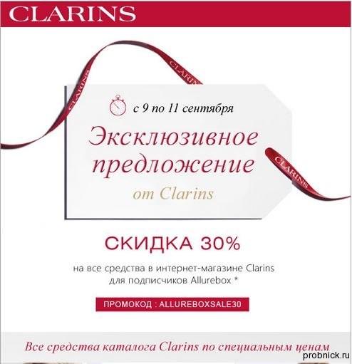 Clarins_30