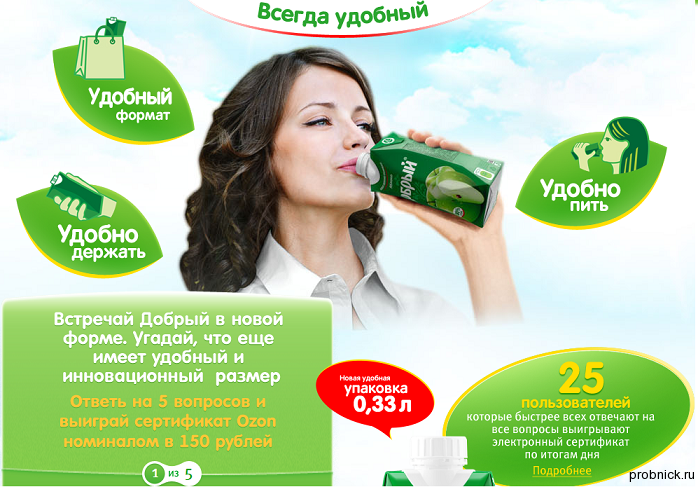 Dobriy_september