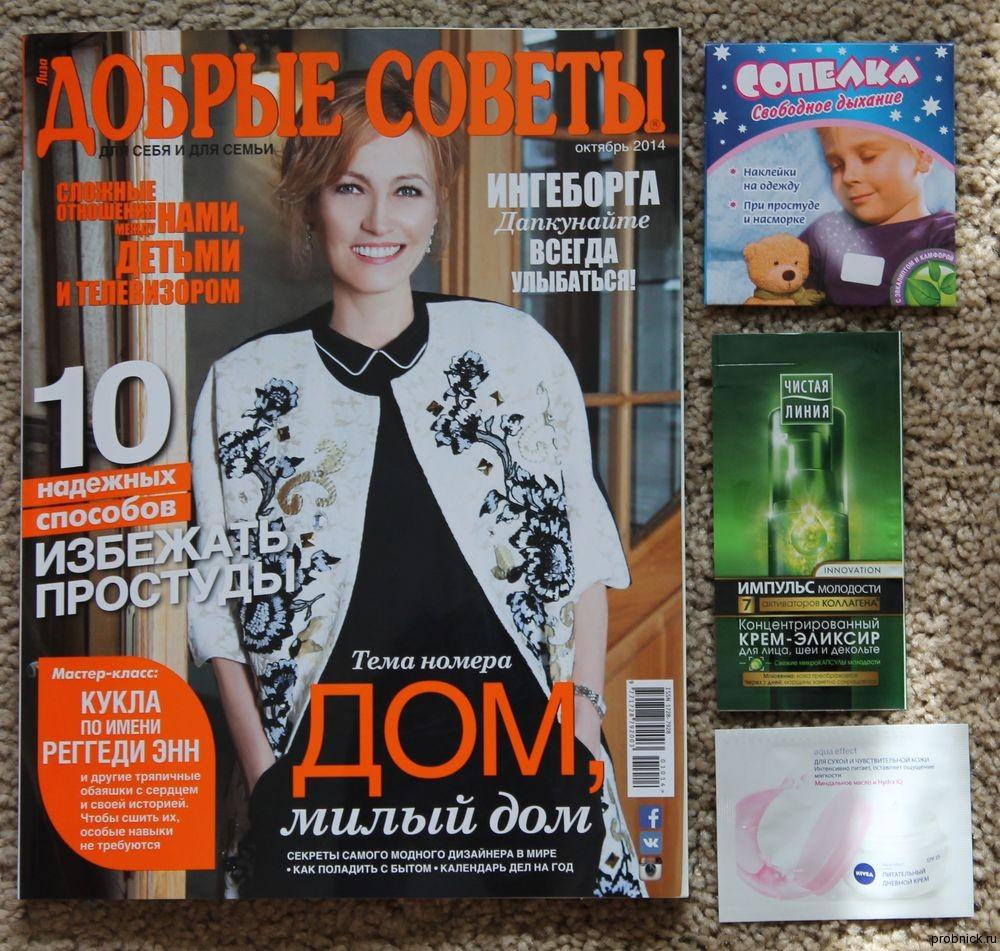 Dobrye_sovety_oktober