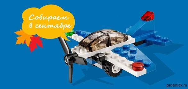 Lego_september