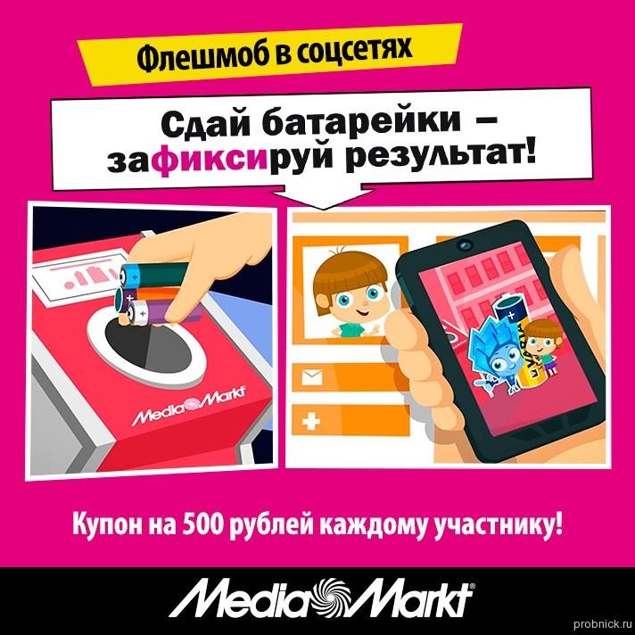 Mediamarkt_fiksiki