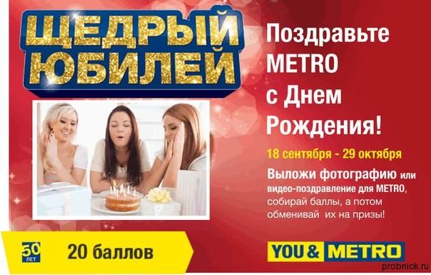 Metro_konkurs_september