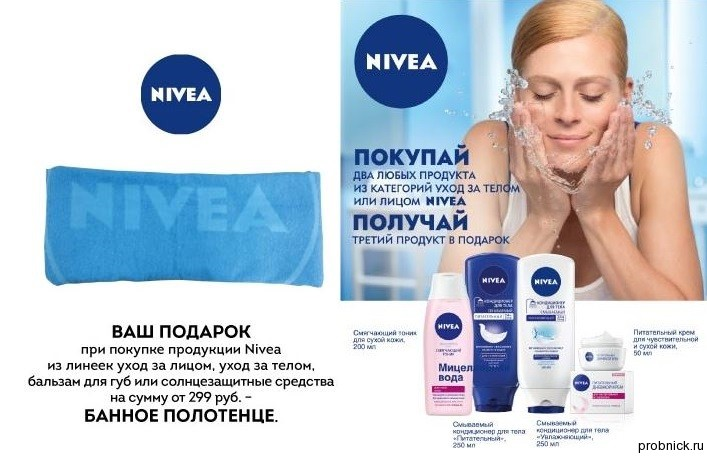 Nivea_september_Riv_Gauche