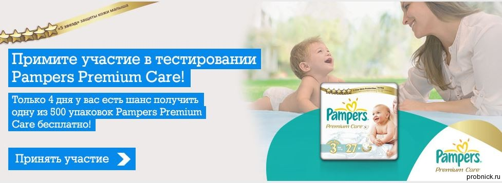 Pampers_everydayme