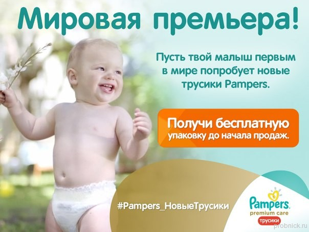 Pampers_vk_september