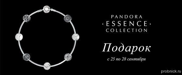 Pandora_braslet_gift