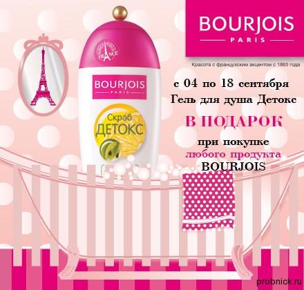 Podrugka_Bourjois