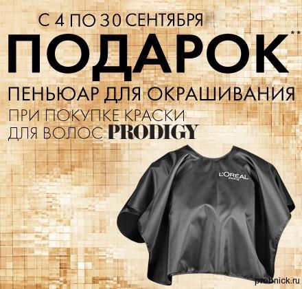 Podrugka_Loreal