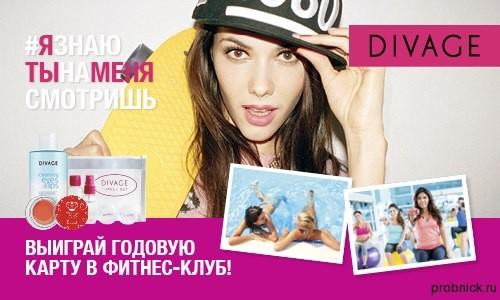 Podrugka_divage_september
