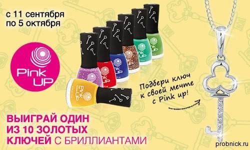 Podrugka_pink_up_september