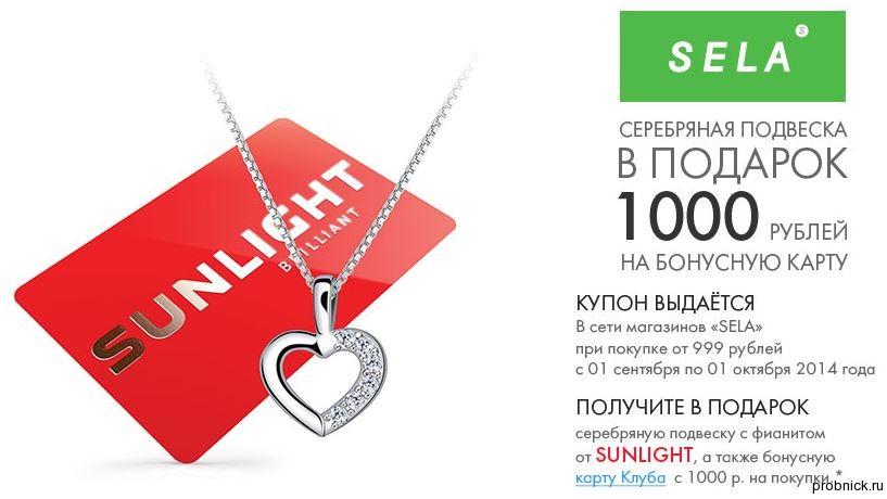 Sela_sunlight