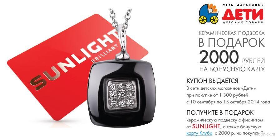 Sunlight_deti