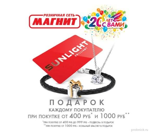 Sunlight_magnit