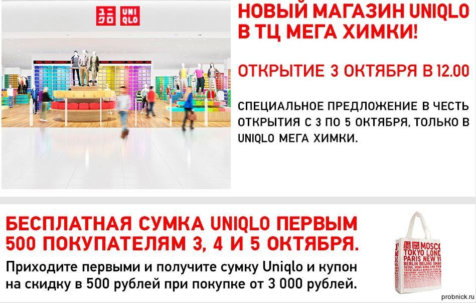 Uniqlo_himki