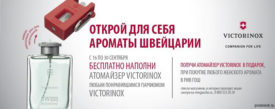 Victorinox_riv_gauche