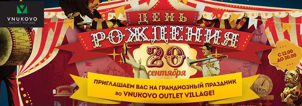Vnukovo_outlet_village