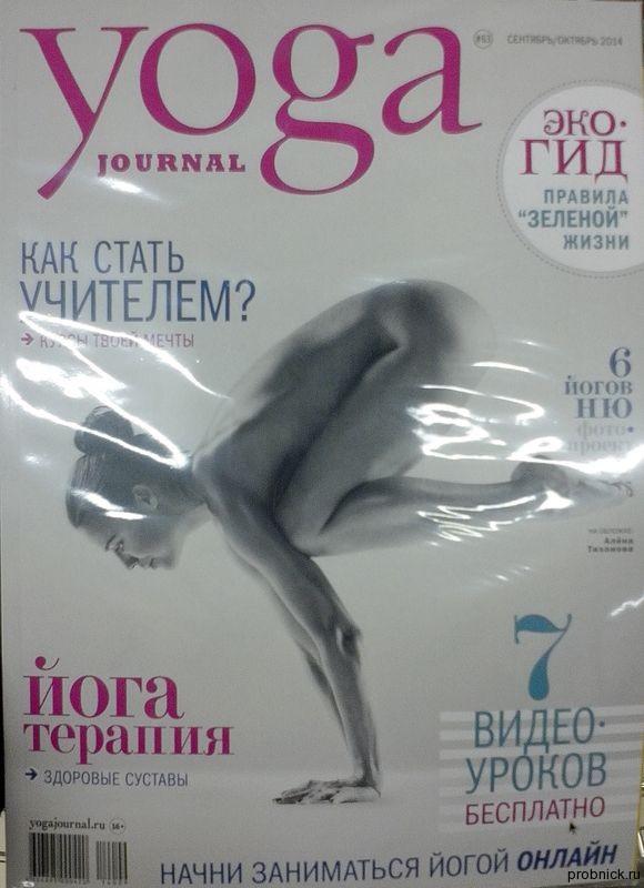 Yoga_Oktyabr